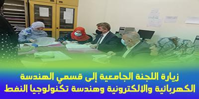 زيارة اللجنة الجامعية إلى قسمي الهندسة الكهربائية والالكترونية و هندسة تكنولوجيا النفط