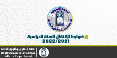 ضوابط الانتقال للسنة  الدراسية 2022/2021