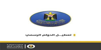 ذكرى تأسيس جمهورية العراق