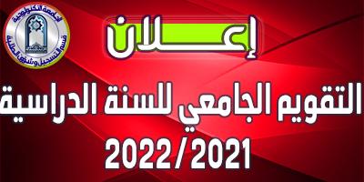 التقويم الجامعي للسنة الدراسية 2022/2021