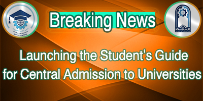 Launching the Student's Guide  for Central Admission to Universities