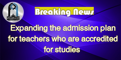 Increase the admission plan for teachers who are accredited for studies